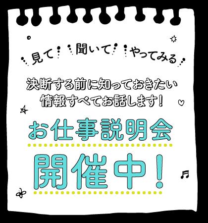 お仕事説明会開催中!